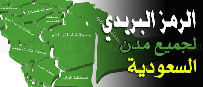الرمز البريدي لجميع مدن السعودية مجلة رجيم