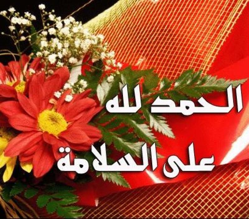 توبيكات الحمدلله على السلامه مجلة رجيم