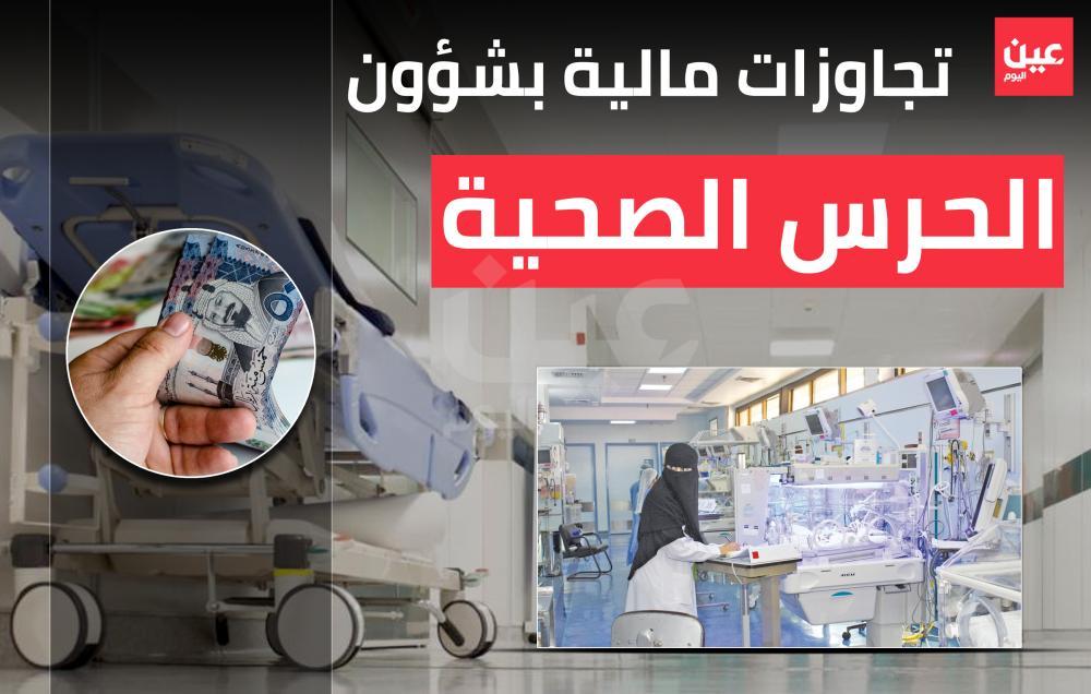 Hesham Alghofili سلم رواتب الأطباء 14