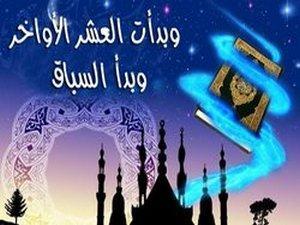 سنن النبي في العشر الاواخر من رمضان مجلة رجيم
