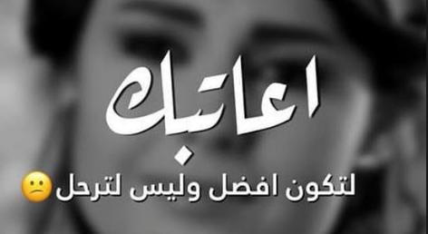 رسائل عتاب وزعل للحبيب مجلة رجيم