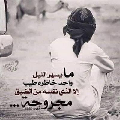 شعر بدوي حزين قصائد بدوية اشعار بدوية عتاب مجلة رجيم
