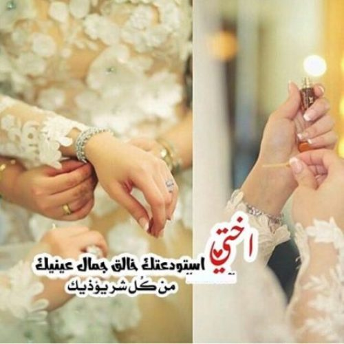 Details Of صور تهنئة بزواج الاخت رمزيات مباركة بزواج اختي صور واتس اب د
