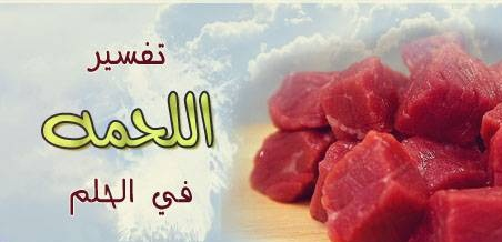 معنى اللحم في المنام تفسير رؤية اللحمة بالحلم معنى اللحم المطبوخ بالمنام مجلة رجيم