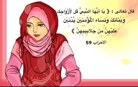 عبارات عن الحجاب للمدارس كلمات عن الستر و الحجاب منشورات عن الحجاب للمدرسة مجلة رجيم