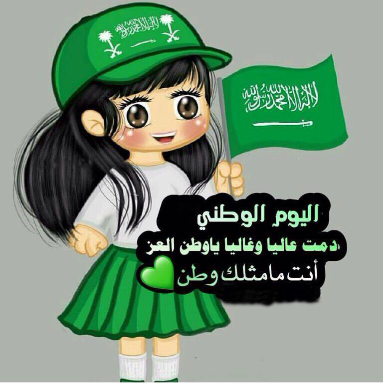 صور بنات صغار في اليوم الوطني رمزيات بنات لليوم الوطني صور انستقرام بنات اليوم الوطني السعودي مجلة رجيم