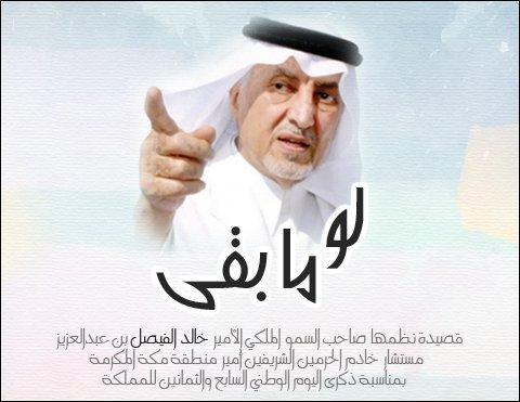 قصيدة اليوم الوطني خالد الفيصل