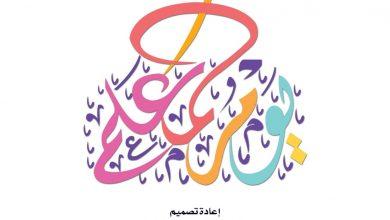 وليد العمري الكاتب مجلة رجيم الصفحة 15 من 139