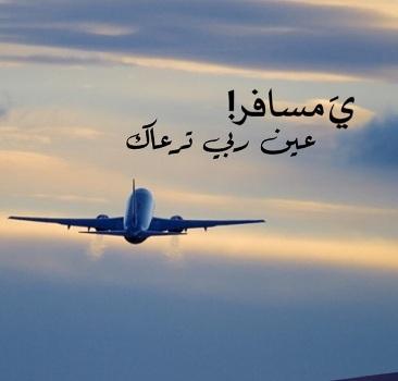 رمزيات دعاء للمسافر صور ودعتك الله يا مسافر خلفيات شوق للزوج المسافر مجلة رجيم
