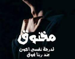 شعر حزين عن الموت ابيات شعر عن الموت والقبر شعر شعبي عن الموت مجلة رجيم