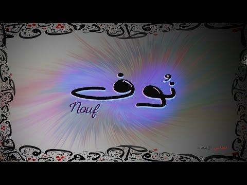 معنى اسم نوف وصفات حاملة هذا الاسم Nouf مجلة رجيم