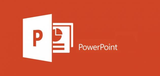 تحميل ال power point