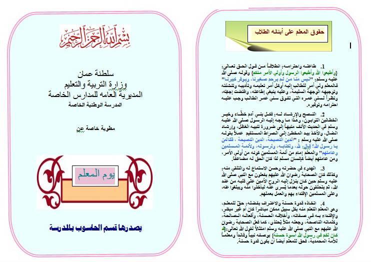 مطوية عن يوم المعلم 1440هـ منشورة عن يوم المعلم مجلة رجيم