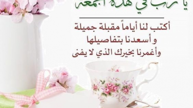 رسائل ادعيه ليوم الجمعه