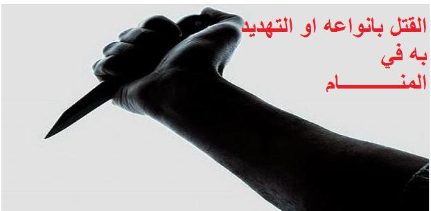 تفسير القتل بأنواعه والتهديد به في المنام مجلة رجيم