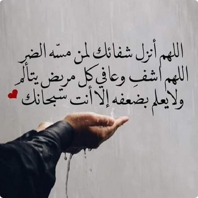 اللهم اشفي كل مريض Islamic 8