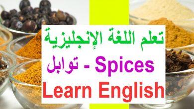اسماء التوابل باللغة الانجليزية