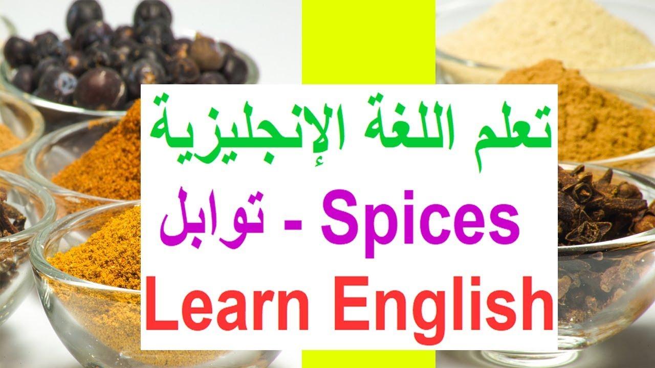 تعلم الإنجليزية أسماء 1