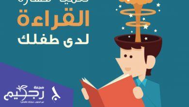 تنمية مهارة القراءة عند الاطفال
