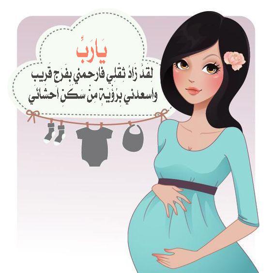 صور دعاء الحمل رمزيات ادعية للحامل صور مكتوب عليهاء دعاء الحمل مجلة رجيم