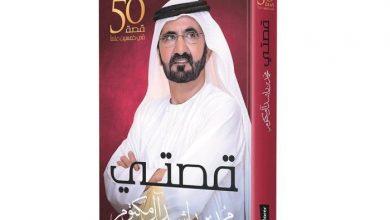 كتاب قصتي محمد بن راشد pdf