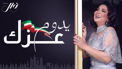 كلمات اغنية يدوم عزك - نوال الكويتية