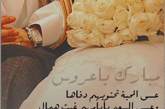 Photo of شعر للعرسان , قصائد رائعه للعرسان , عبارات روعة للعرسان