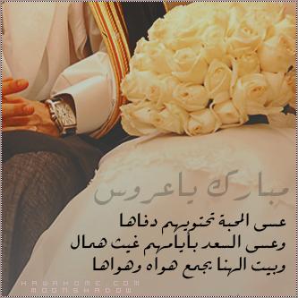 شعر للعرسان قصائد رائعه للعرسان عبارات روعة للعرسان مجلة رجيم