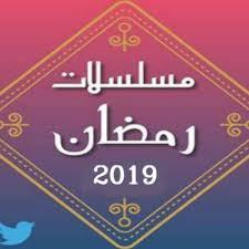 قائمة جدول مسلسلات رمضان 2019 الخليجية مجلة رجيم