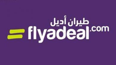 Photo of وظائف إدارية شاغرة للجنسين في طيران أديل