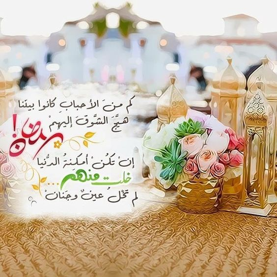 تهنئة رمضان للاخ رسائل رمضان لأخي مجلة رجيم