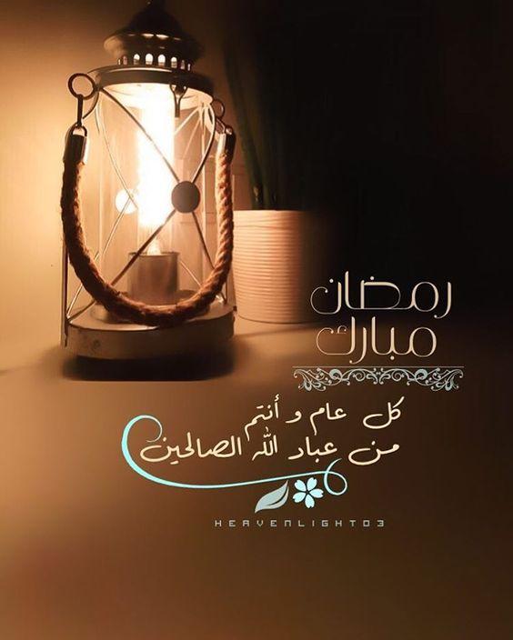 عبارات حلوة عن شهر رمضان 2019 كلمات رائعة عن رمضان رسائل قصيرة عن رمضان 1440 مجلة رجيم