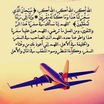 صور عن الاخ المسافر Islamic 4