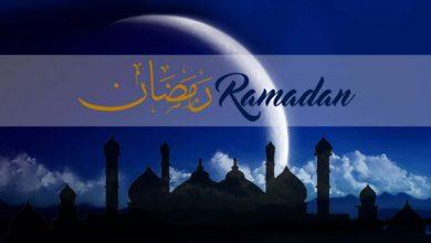 ما هي الطرق لإثبات رمضان ؟