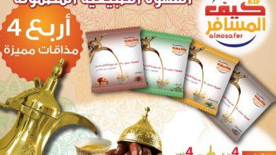 افضل انواع القهوة العربية سريعة التحضير