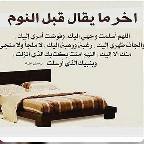 دعاء الفزع في النوم مجلة رجيم