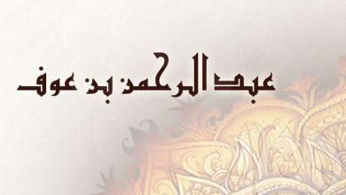 الغني الشاكر عبد الرحمن بن عوف