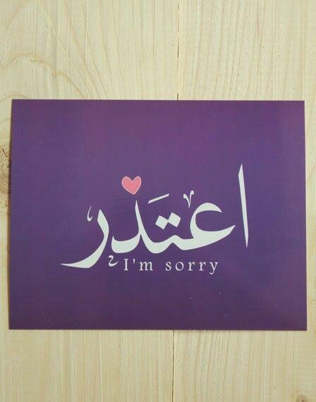 حالات واتساب اعتذار صور حالات اعتذار رسائل واتس اب اعتذار لصديق مجلة رجيم