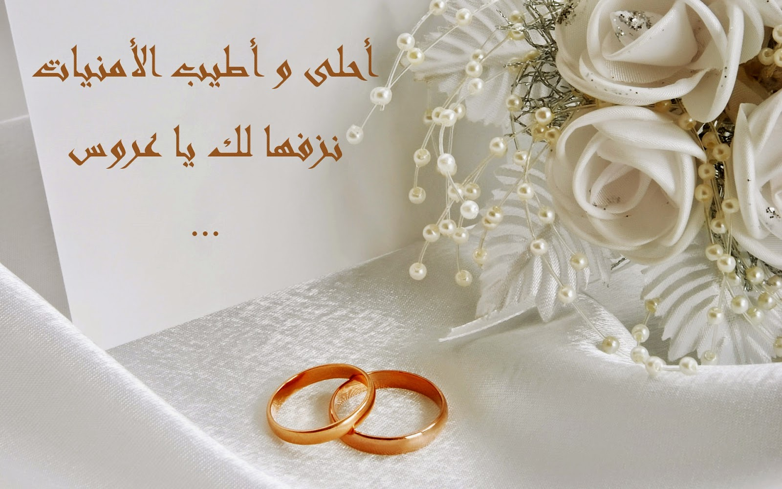 رسائل تهنئة لأخي بالزواج المبارك مجلة رجيم