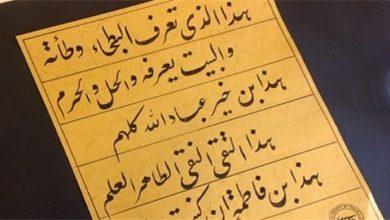 Photo of قصة قصيدة الفرزدق في مدح زين العابدين على بن الحسين
