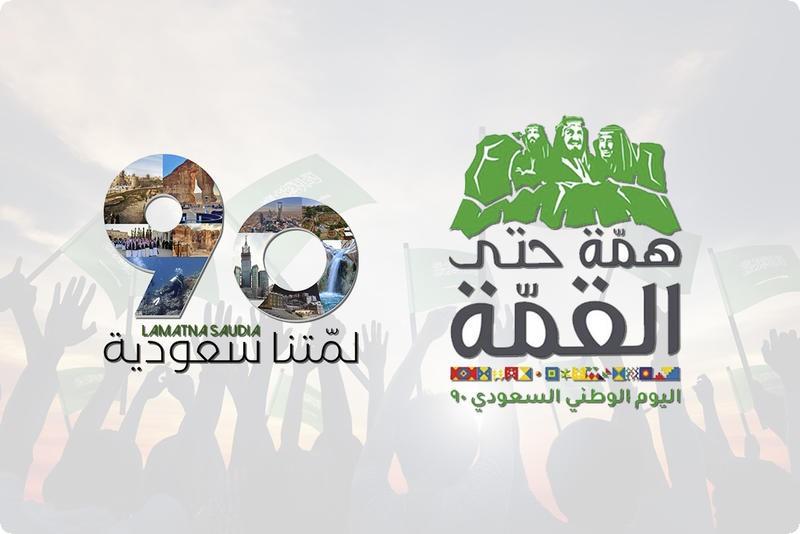 اجمل إذاعة مدرسية عن اليوم الوطني 90 1442 اذاعة كاملة لليوم الوطني 90 مكتوبة مجلة رجيم
