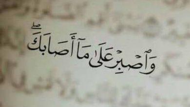 Photo of أحاديث نبوية في فضل الصبر على البلاء و المرض