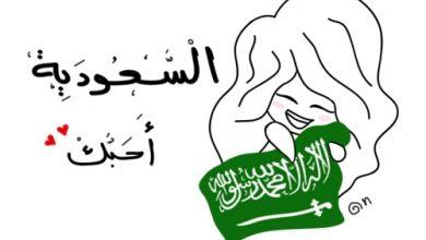 السعودية احبك