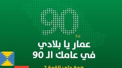 اليوم الوطني السعودي الـ90