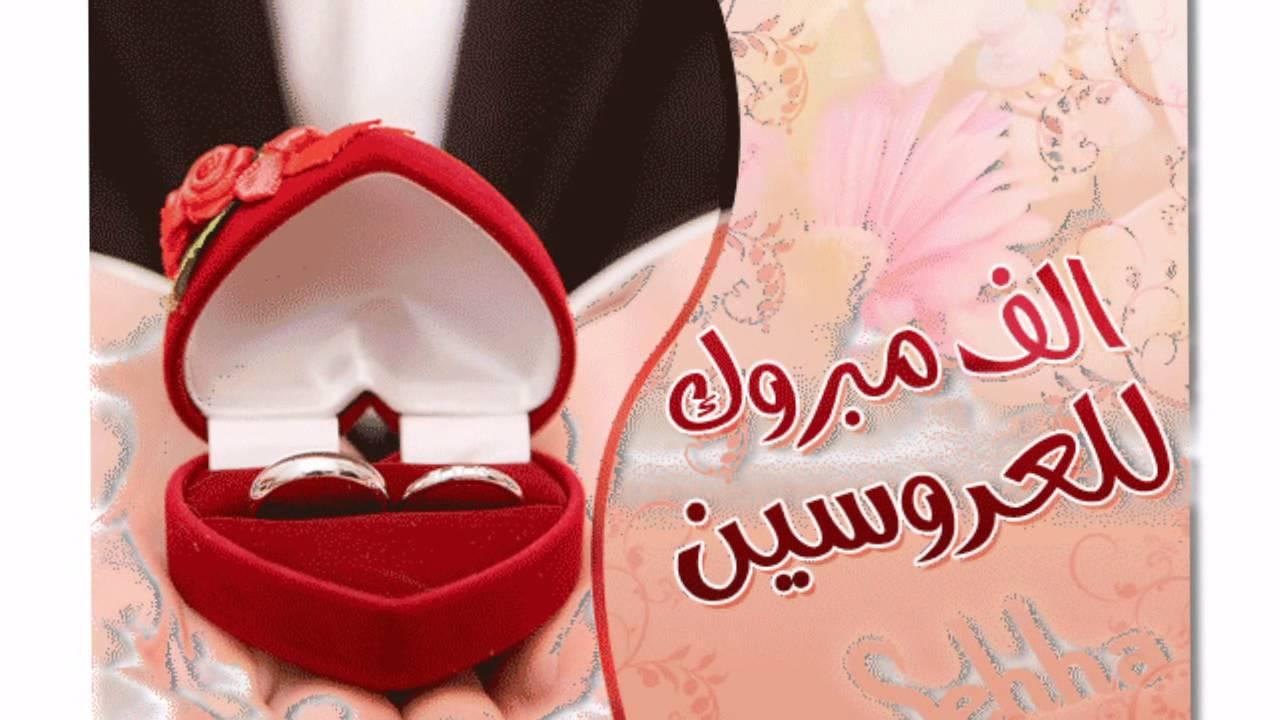 اجمل رسائل تهنئة لصديقي بالزواج المبارك مجلة رجيم