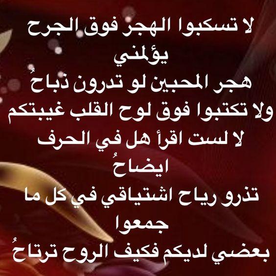كلمات عتاب لصديق قصيره 1