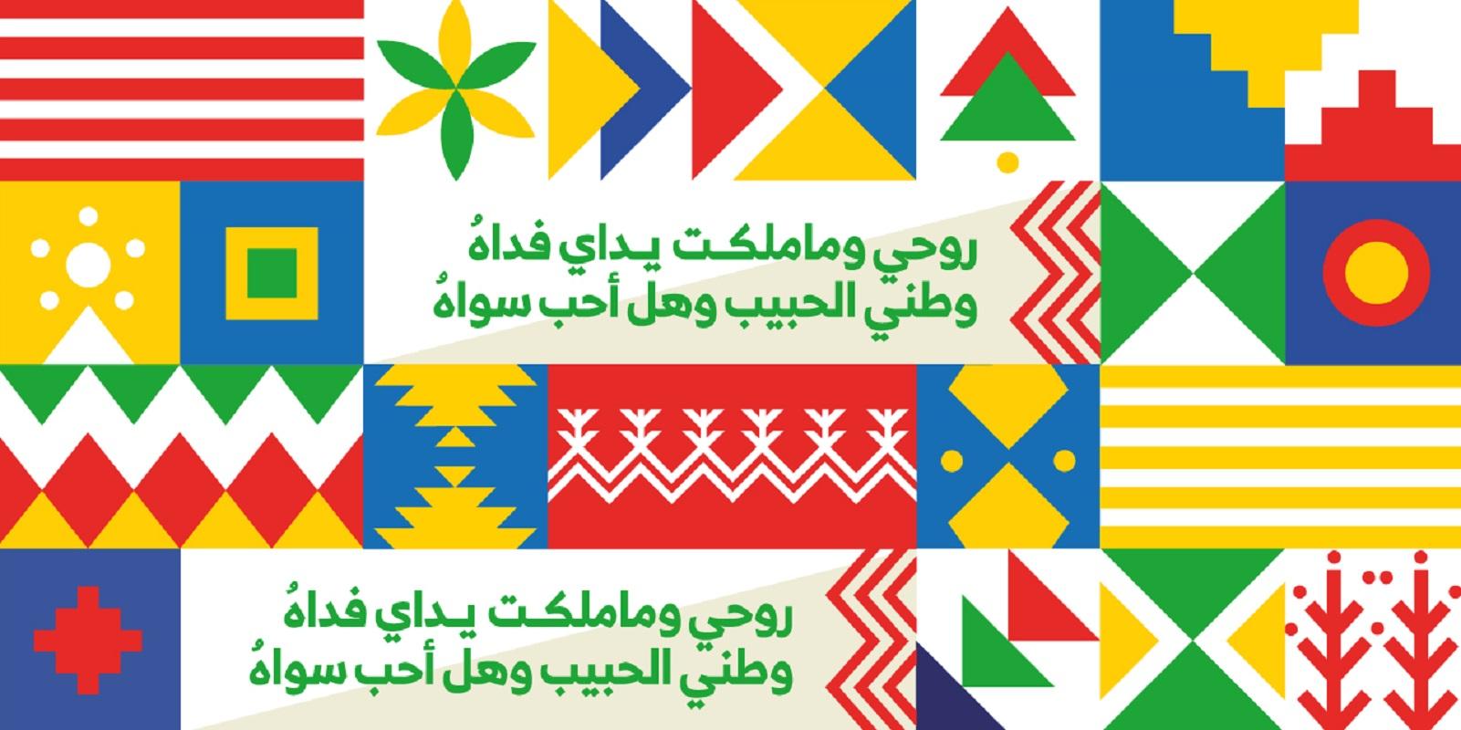 رمزيات-اليوم-الوطني-السعودي