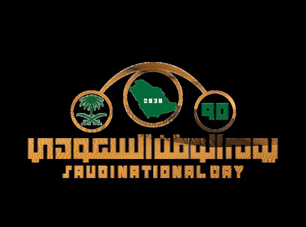 شعار-اليوم-الوطني-السعودي-2020-2