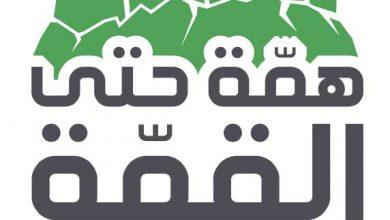 Photo of صور شعار اليوم الوطني 89 جودة عالية HD مفرغ