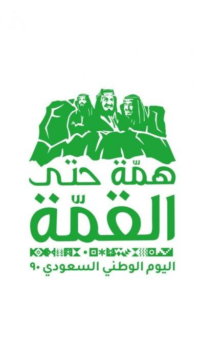 صور شعار اليوم الوطني 90 همة حتى القمة تصميم شعار اليوم الوطني السعودي 1442 مجلة رجيم